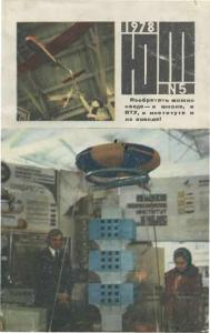 Юный техник 1978 №05
