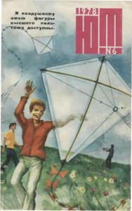 Юный техник 1978 №06