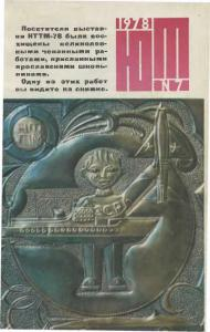 Юный техник 1978 №07