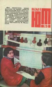 Юный техник 1978 №08