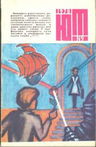 Юный техник 1978 №09