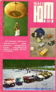 Юный техник 1978 №10
