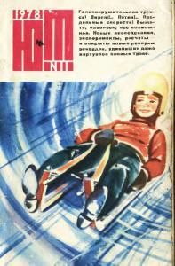Юный техник 1978 №11