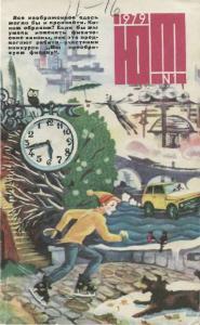 Юный техник 1979 №01
