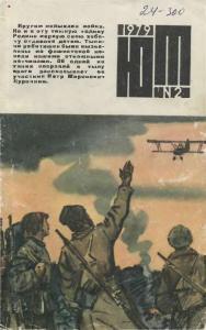Юный техник 1979 №02