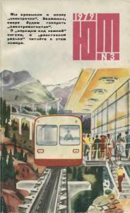 Юный техник 1979 №03