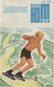 Юный техник 1979 №04