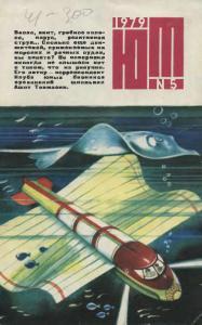 Юный техник 1979 №05