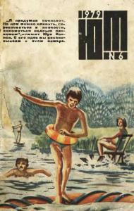Юный техник 1979 №06