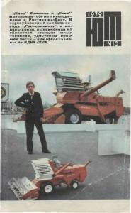 Юный техник 1979 №10