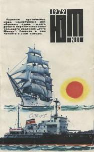 Юный техник 1979 №11