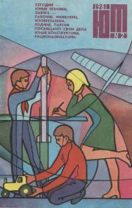 Юный техник 1981 №02