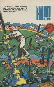 Юный техник 1981 №03