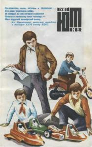 Юный техник 1981 №05