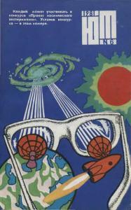 Юный техник 1981 №06