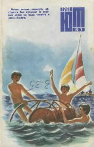 Юный техник 1981 №07