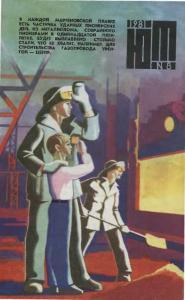 Юный техник 1981 №08