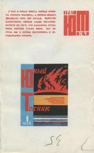 Юный техник 1981 №09