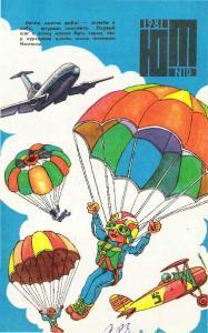 Юный техник 1981 №10