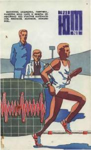 Юный техник 1981 №11