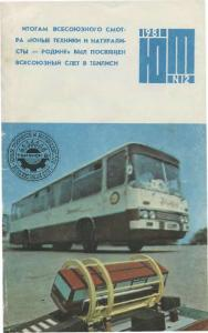 Юный техник 1981 №12