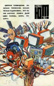 Юный техник 1982 №01