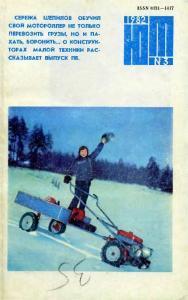 Юный техник 1982 №03