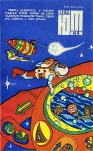 Юный техник 1982 №04