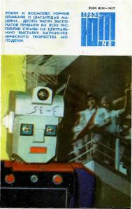 Юный техник 1982 №08