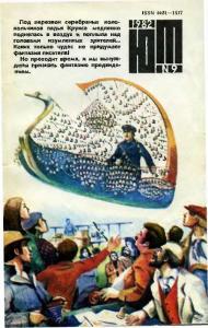 Юный техник 1982 №09
