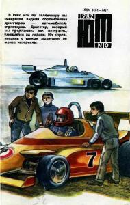 Юный техник 1982 №10