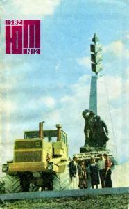Юный техник 1982 №12