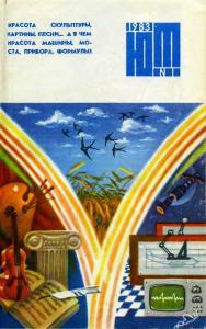 Юный техник 1983 №01