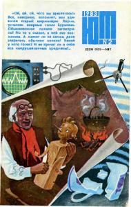 Юный техник 1983 №02