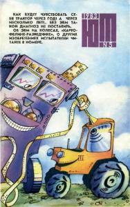 Юный техник 1983 №05