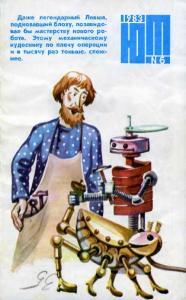 Юный техник 1983 №06
