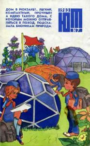 Юный техник 1983 №07