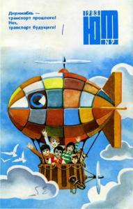 Юный техник 1983 №09