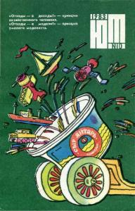 Юный техник 1983 №10