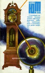 Юный техник 1983 №11