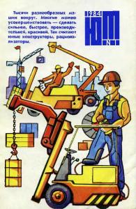 Юный техник 1984 №01