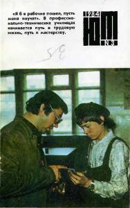 Юный техник 1984 №03