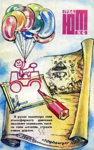 Юный техник 1984 №04