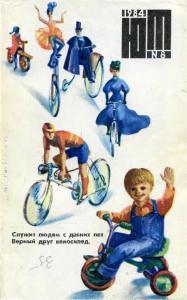 Юный техник 1984 №08