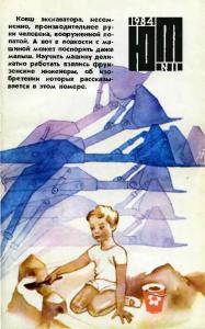 Юный техник 1984 №11