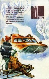 Юный техник 1984 №12