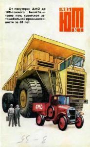 Юный техник 1985 №01