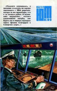 Юный техник 1985 №02