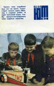 Юный техник 1985 №03