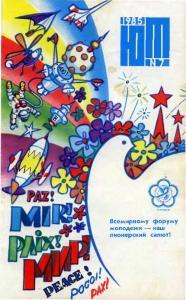 Юный техник 1985 №07